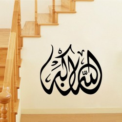Allahu Akbar, Allah is the Greatest PVC Wall Stickers