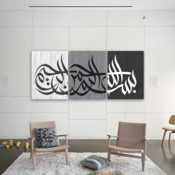 Islamic Bismillah Modern Canvas Frame Wall Art