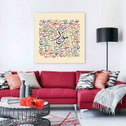 Modern Canvas Frame Colourful