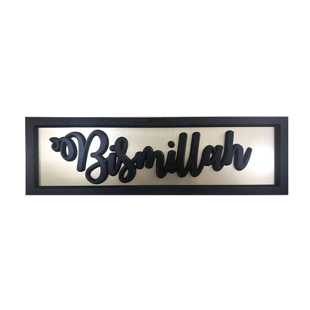3D Bismillah Frame Wall Decor